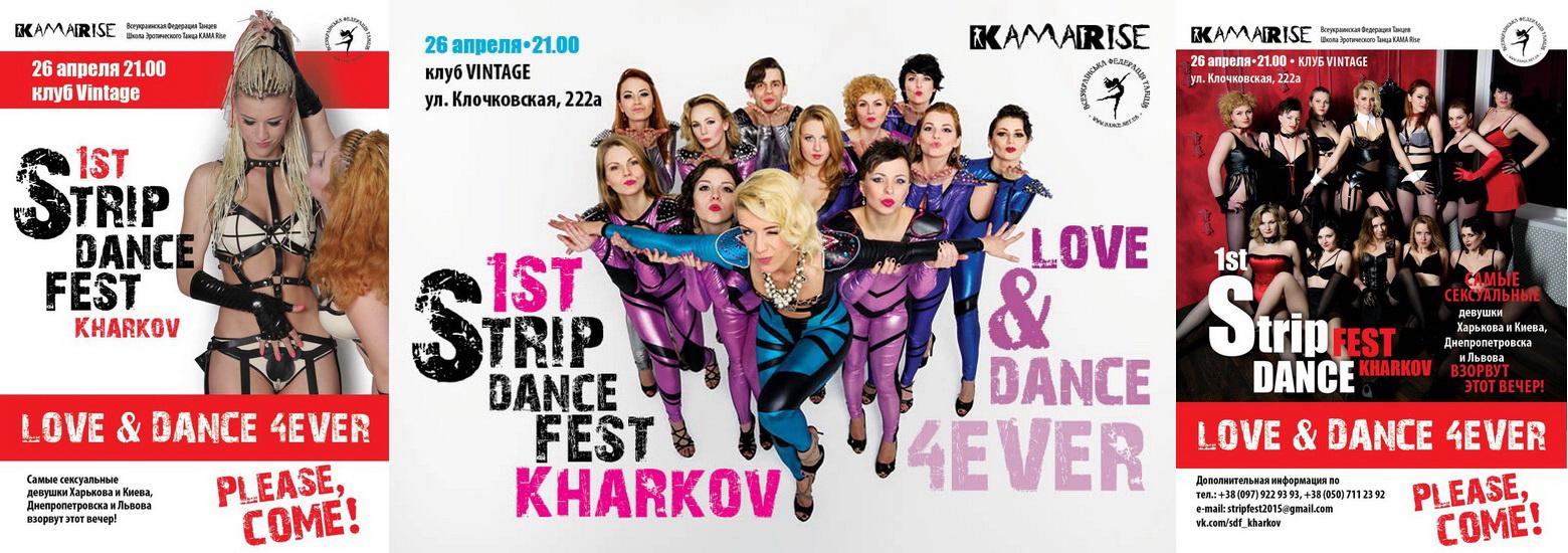 StripDanceFestKharkov
